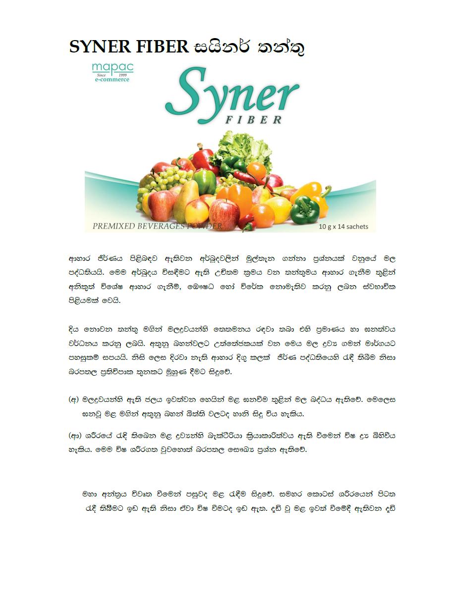 Mapac e commerce sinhala sinhala syner fiber pdf 1 forumfinder Image collections